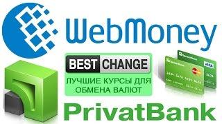 Как вывести деньги с WebMoney на карту Приватбанка?(Чтобы вывести деньги с WebMoney на карту Приватбанка нужно перейти на сервис BestChange по ссылке: https://www.bestchange.ru/?p=3619..., 2016-10-22T14:33:30.000Z)