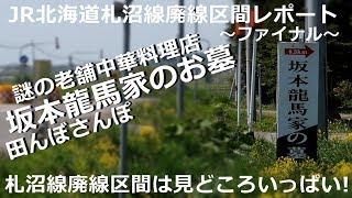【坂本龍馬と札沼線】JR北海道札沼線廃線区間乗車レポートリターンズ~ファイナル