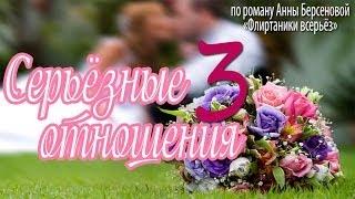 Серьёзные отношения 3 серия (сериал, 2014) Мелодрама, кино, фильм, телесериал