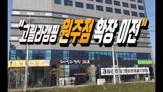 고릴라캠핑TV 고릴라캠핑 원주점 확장 이전 (짧은 매장…