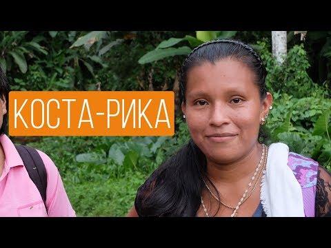 Индейцы брибри: матриархат и легенды