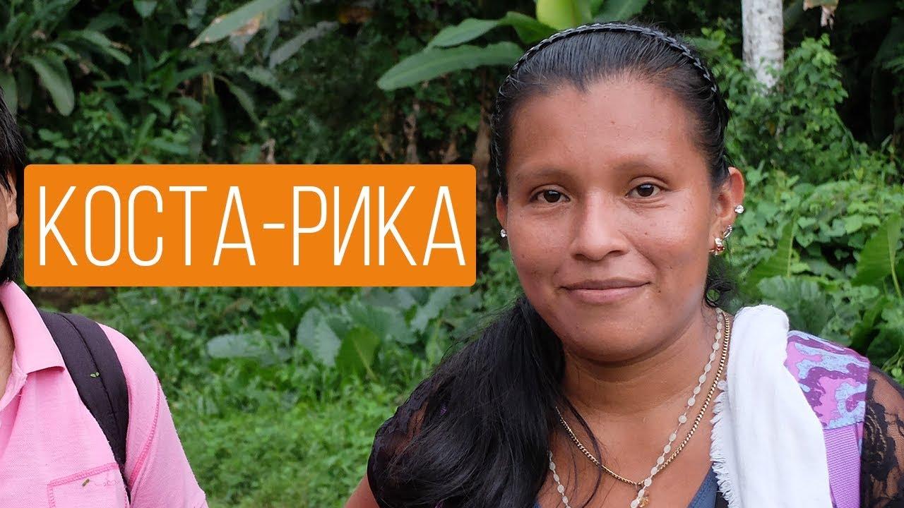 """Индейцы брибри: матриархат и легенды - """"Хочу домой"""" из Коста-Рики"""