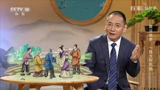 [百家说故事] 韩田鹿讲述:廉洁故事 一钱太守刘宠   课本中国