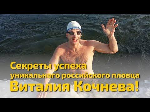Выстоять, когда судьба тебя ломает! Пловец, который плывет так, как никто не может - Виталий Кочнев!