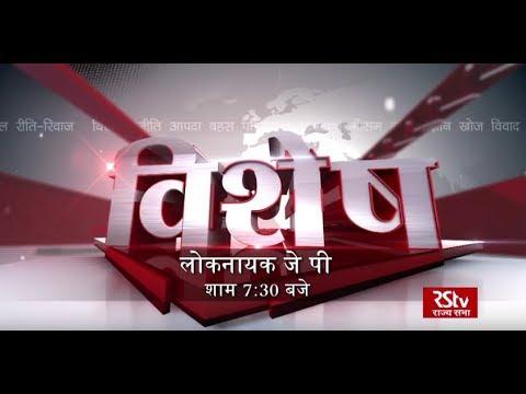 Promo - Vishesh: लोकनायक जे पी | Loknayak J P | 7.30 pm