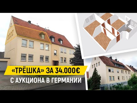 Квартира с аукциона в Германии - сдадим ли там в аренду? Северный Рейн-Вестфалия.