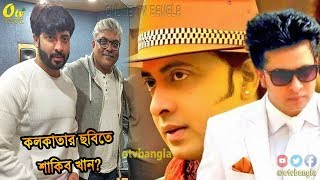 Download Video শাকিব খানের কলকাতার ছবি নিয়ে ভক্তদের কঠিন উদগ্রীব! shakib khan kolkata movie 2019 | otv bangla MP3 3GP MP4