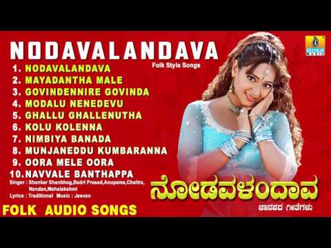 ನೋಡವಳಂದಾವ-Nodavalandava | Kannada Traditional Folk Songs | Audio Jukebox