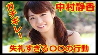 中村静香が28日放送の番組で、失礼すぎる〇〇の行動を語った 続きは動画...