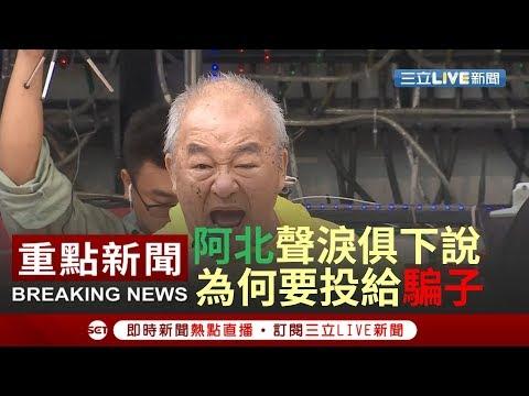 為了罷免韓國瑜..公民割草阿公聲淚俱下的敘述這件事情... 【焦點人物大現場】20190728|三立新聞台