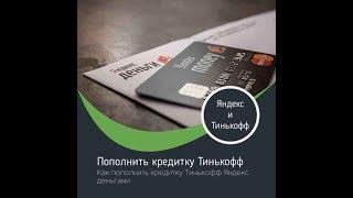 как пополнить кредитную карту Тинькофф Яндекс деньгами