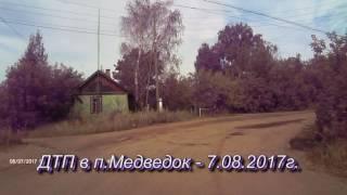 ДТП в п.Медведок - 7.08.2017г.