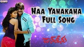 Naa Yanakana Full Song II Don Seenu Movie II  Ravi Teja, Shreya