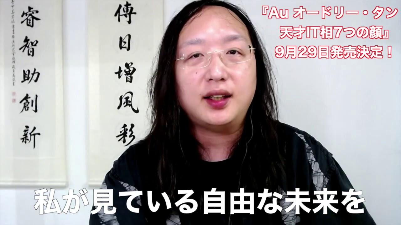 オードリータン 性別 台湾
