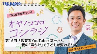 教育系YouTuber 葉一さんに聞く、親の「声かけ」で子どもが変わる!