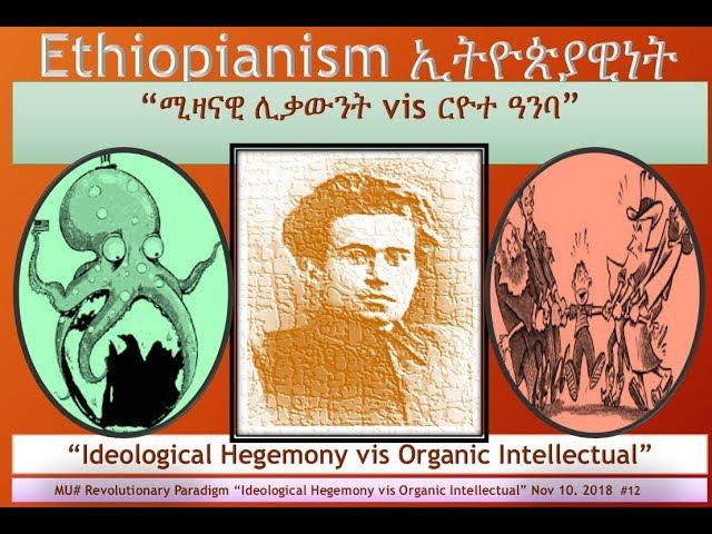 "MU# Revolutionary Paradigm ""Ideological Hegemony vis Organic Intellectual"" Nov 10. 2018  #12"