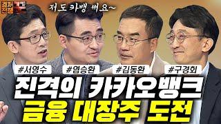 [경제전쟁 꾼 22] 카카오뱅크, 금융 대장주 등극..…