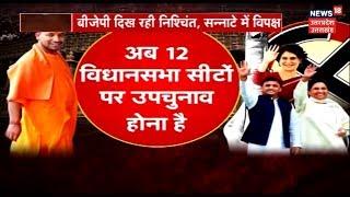 अब 12 का इम्तिहान! BJP दिख रही निश्चिंत, सन्नाटे में विपक्ष! देखिए महाबहस Amitabh Agnihotri के साथ