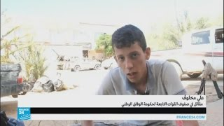 """""""فرانس 24"""": القوات الليبية الحكومية تسيطر على آخر معاقل داعش في سرت"""