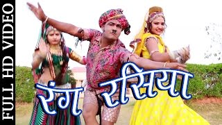 Rajasthani Fagun Song - RANG RASIYA | New Traditional Holi Song | Latest Marwadi Fagan Songs 2016 HD