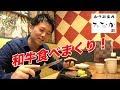 【和牛まみれ】和牛のステーキ、ラーメン、たたき、麻婆豆腐を食べまくる!【和牛研究所たなか】