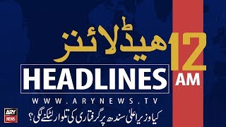 ARYNews Headlines |KP govt quashes notification for dress code implementation|12AM| 17 SEPT 2019