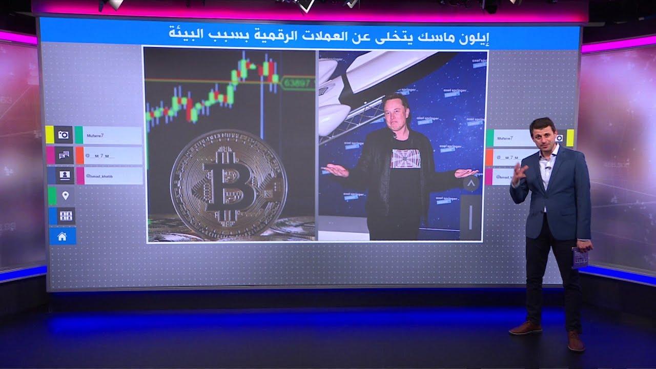 لماذا انهارت أسعار العملات الرقمية، وهل تؤثر بالفعل سلبا على البيئة؟  - نشر قبل 3 ساعة
