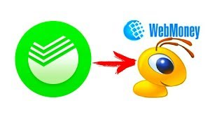Сбербанк онлайн вебмани как пополнить кошелек рубли