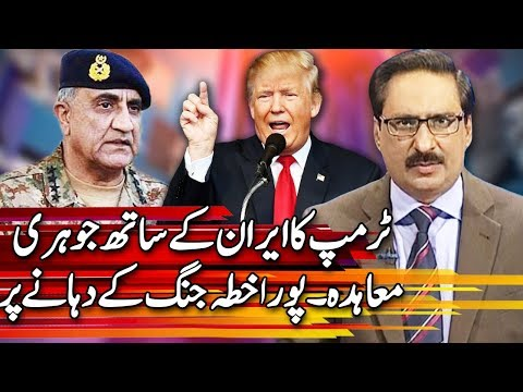 Kal Tak With Javed Chaudhry - 25 October 2017 - Express News
