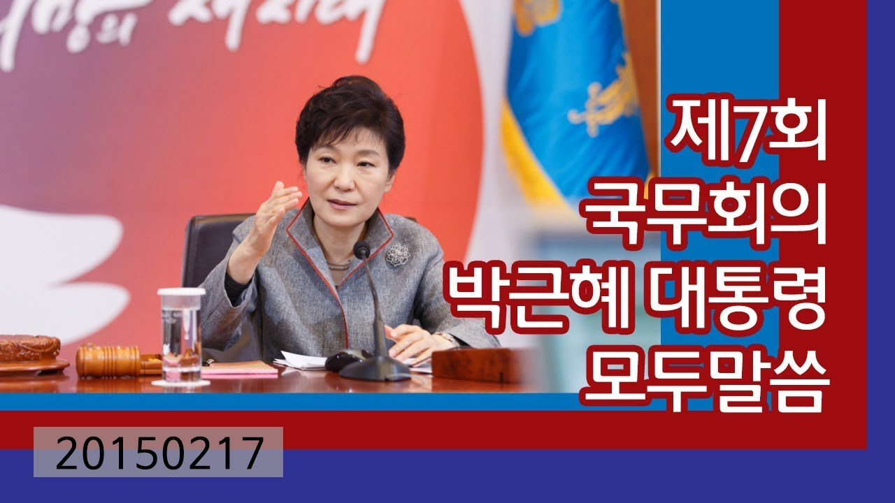 제7회 국무회의 박근혜 대통령 모두말씀(20150216)