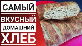 Домашний ХЛЕБ || Самый простой рецепт || Нереально вкусный || Хлеб в духовом шкафу Redmond