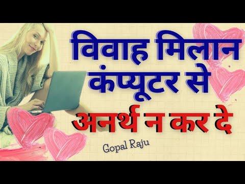 Kundali match making online free in marathi