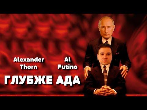 Куда ведёт нас Путин
