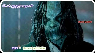 Sinister 2 Movie Review in Tamil/ Horror film...