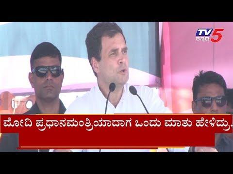 ಮೋದಿ ಒಂದು ಮಾತು ಹೇಳಿದ್ರು | Rahul Gandhi | Narendra Modi | TV5 Kannada