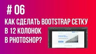 Как сделать модульную сетку 12 колонок Bootstrap в Photoshop // Урок 6