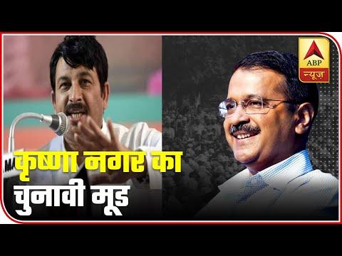 Kaun Banega Mukhyamantri From Delhi's Krishna Nagar | ABP News
