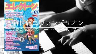 月刊エレクトーン2018年8月号 アニメ「新世紀エヴァンゲリオン」主題歌 ...