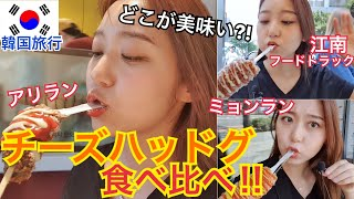 Taste test of Korean Corn Dog!!(JPN&KOR)【KAORU】