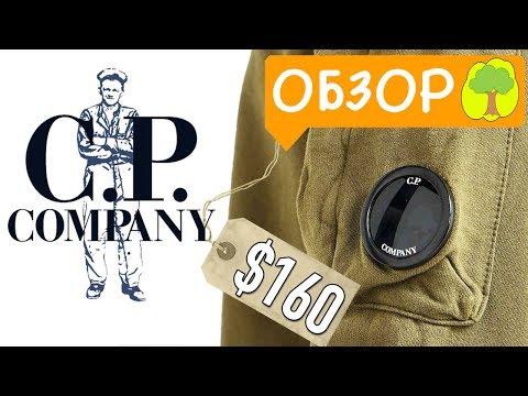ОБЗОР СВИТШОТА C.P. COMPANY. Стоит ли покупать свитшот C.P. COMPANY? / LIShop