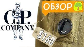 ОБЗОР СВИТШОТА C.P. COMPANY. Почему Не Стоит Покупать Свитшот C.P. COMPANY? / LIShop