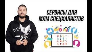 Сервисы для МЛМ специалистов. Автоматизация МЛМ