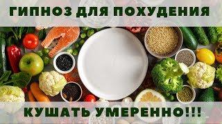Гипноз для похудения | при зависимости от еды | без рекламы