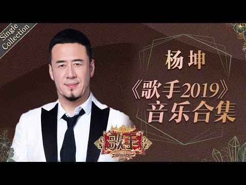 本季唯一的四冠王 一个天生就属于舞台的歌者 —— 杨坤《歌手2019》Singer 2019 Single Collection【湖南卫视官方HD】