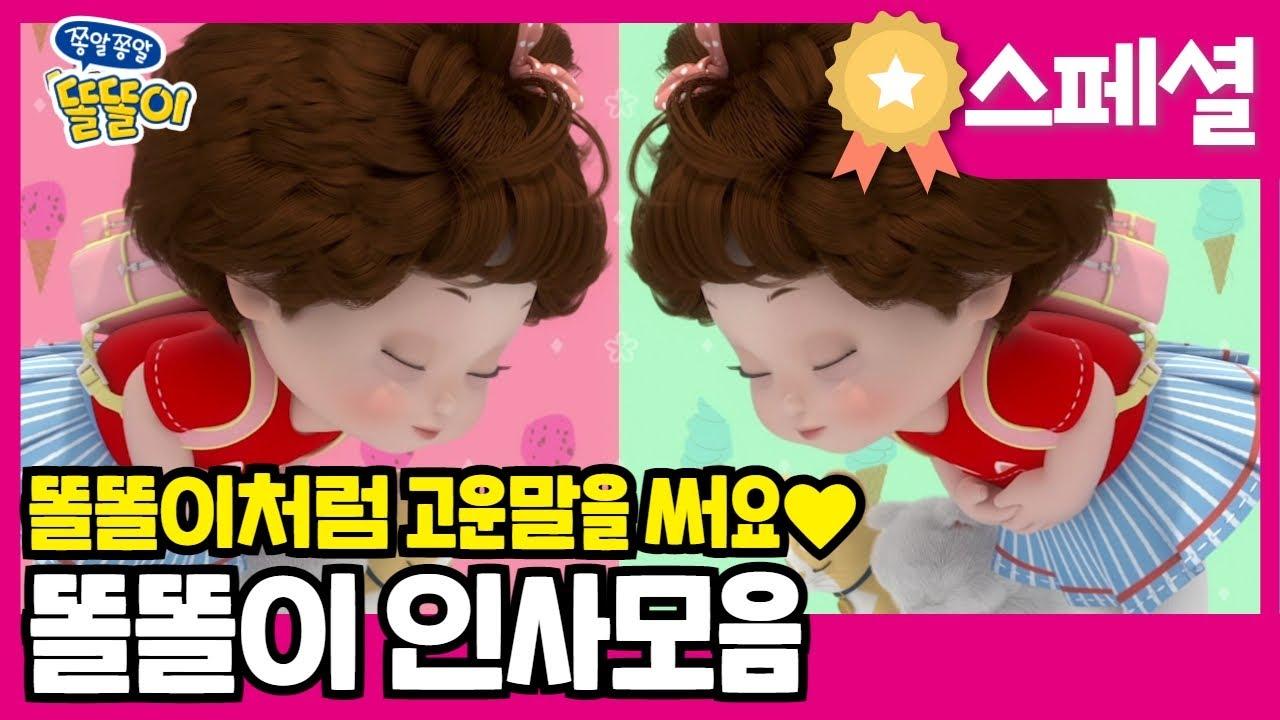 똘똘이 전시즌 BEST 스페셜 | 똘똘이 인사모음 | ToriTori | Cartoons for Kids