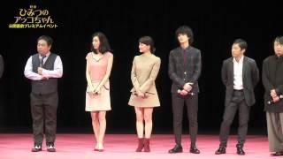 映画ひみつのアッコちゃん公開直前プレミアムイベントが8月28日(火)に...