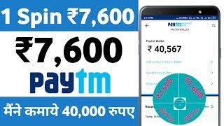 1 Spin ₹7,600 रुपए, Spin To Earn Paytm Cash !! मैंने कमाए ₹40,000 रुपए !! LIVE PROOF
