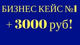 БИЗНЕС КЕЙС №1 + 3000 руб!