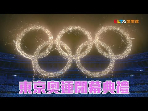 東京奧運熱鬧閉幕 陳傑掌旗引領中華隊/愛爾達電視20210808