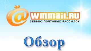 WMmail.ru - заработок без вложений. Способы заработка.